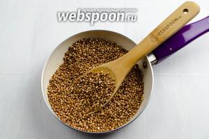 250 г или 2 мультистакана гречневой крупы подсушить на сковороде в течение 5 минут, помешивая.