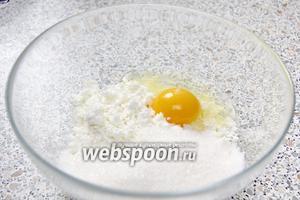Соединить 200 г творога, 5 ст. л. сахара, соль (1 ч. л.).