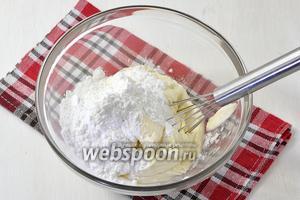 Соединить сметану и сахарную пудру, и слегка взбить.