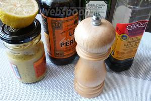 Для заправки нам понадобится оливковое масло,сок лимона, дижонская горчица,бальзамический уксус, вустерский соус и черный перец.