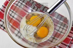 2 яйца взбить с 50 мл молока. По вкусу можно подсолить и приправить перцем.