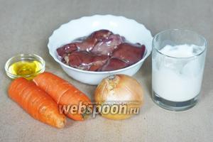 Для приготовления печени индейки в сметане потребуются следующие продукты: печень индейки, морковь, лук, сметана, растительное масло, соль и перец.