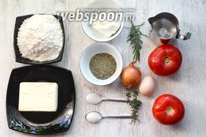 Для приготовления итальянского тарта (в форме диаметром 30 см) с помидорами, сливочным сыром и карамелизированным луком вам потребуется: мука пшеничная (250 г), 1 яйцо, 1 пачка замороженного сливочного масла, 1 ст. л. смеси итальянских трав, 1 ст. л. воды, 1 ч. л. соли и 1 ч. л. сахара, 400 г спелых ароматных помидоров, 1 пачка (200 г) сливочного или мягкого козьего сыра, 1 средняя луковица, веточка свежего розмарина, пучок тимьяна и щепотка орегано (или сухой смеси итальянских трав, также можно заменить базиликом, тогда вкус будет более интенсивным).