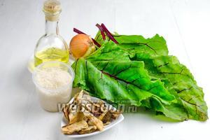 Чтобы приготовить голубцы, нужно взять ботву молодой свёклы, рис Камолино, белые сушёные грибы, лук, соль, масло, воду.