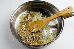 Лук (1 шт.) и чеснок (1 зубчик) очистить. Нарезать мелко кубиком. Пассеровать на оливковом масле (1 ст. л.) до прозрачности. Добавить измельчённые сухие грибы (10 г). Перемешать. Подержать на тихом огне 1 минуту.