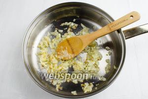 Лук (2 шт.) очистить. Нарезать мелким кубиком. Пассеровать на оливковом масле (2 ст. л.) до прозрачности.