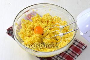 Масло комнатной температуры (300 г) взбить с сахаром (1 стакан) в пышную массу. По 1 добавлять желтки (5 штук) и частями сметану (0,5 стакана), постоянно взбивая.