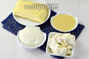 Для работы нам понадобится сливочное масло, сгущённое молоко, сметана 30% жирности, творог (вкусный, не сухой и не кислый).
