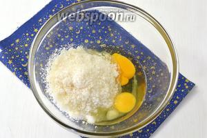 Соединить 2 яйца и 200 г сахара, взбить до пышной пены.