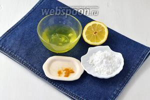 Для работы нам понадобится белок, сахарная пудра, куркума, лимон.