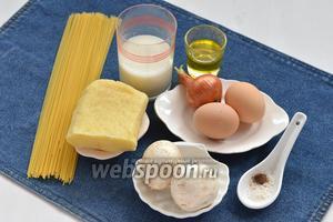 Для работы нам понадобятся спагетти, молоко, яйца, шампиньоны, сыр, лук, подсолнечное масло, соль, перец.