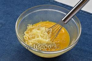 Яйца (3 шт.) взбить с молоком (50 мл), перцем и небольшим количеством соли. Вмешать натёртый сыр (100 г).