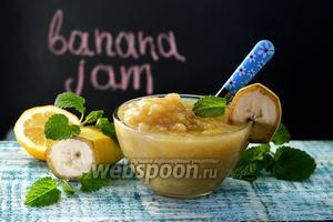 Варенье из бананов