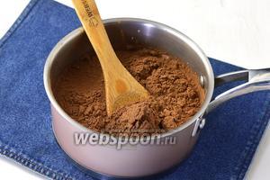 Соединить сахар (2 ст.), молоко (1 ст.) и просеянный порошок какао (75 г).