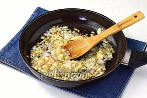 2 луковицы очистить, нарезать мелким кубиком и обжарить на подсолнечном масле (50 мл) до полуготовности.