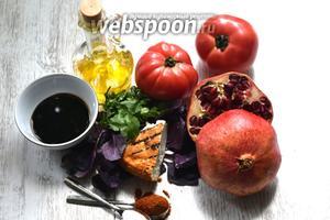 Для приготовления салата понадобится: пара свежих помидоров,  четвертинка граната, копчёный адыгейский сыр,  рейхоа, кинза, ароматное подсолнечное масло, соус «Наршараб» (классическая или острая версия), паприка молотая и соль.
