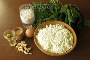 Подготовим зелень, мука, яйца, творог, орешки, соль.
