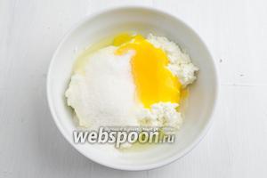 К творогу (150 г) добавить яйцо (1 шт.), сахар (2 ст.л.) и соль (1 щепотка). Всё взбить.