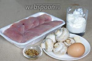 Для приготовления филе индейки в сметанном соусе нам понадобятся следующие продукты: индейка, шампиньоны, сметана, яйцо, масло сливочное, горчица, соль, перец по вкусу.