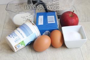 Итак берём такие продукты. Дрожжи свежие, молоко, сахар, муку, яблоки, масло, сметану.