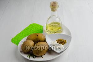 Для приготовления хашбрауна, нужно взять средние клубни картофеля, муку, карри, масло для жарки.