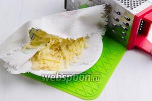 Измельчить клубни картофеля на тёрке крупной стружкой. Снова обсушить стружку картофеля в льняной салфетке.