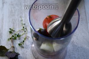 Пюрируем в блендере лук, чеснок, травы и специи, а также оставшиеся томаты.