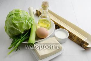 Для приготовления пирога нужно взять: охлажденное  слоеное тесто, капусту, лук-порей, зеленый лук, укроп, масло подсолнечное, яйцо, сливки, брынзу.