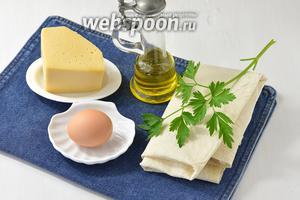 Для работы нам понадобится тонкий лаваш, твёрдый сыр, яйцо, петрушка.