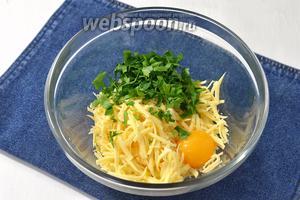 Соединить сыр, нарезанную петрушку (3 веточки), 1 желток.