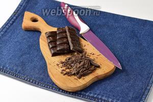 Шоколад (100 г) мелко порубить.