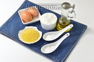 Для работы нам понадобится пшено, яйца, соль, мука, разрыхлитель, сахар, подсолнечное масло.