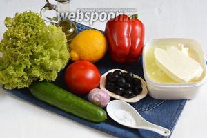 Чтобы приготовить греческий салат, нам понадобятся огурцы, помидоры, болгарский перец, маслины, Фетакса, зелёный салат, лук, соль, орегано, оливковое масло, лимон.