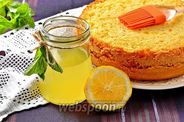 Фото Лимонная пропитка