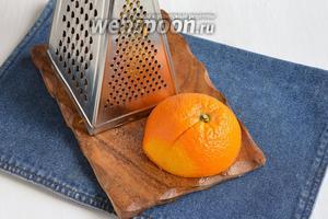 1 апельсин вымыть горячей водой, вытереть насухо. С помощью тёрки снять цедру.