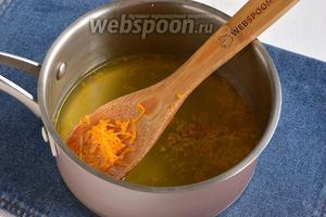 Добавить в кастрюлю цедру и апельсиновый сок. Проварить 1 минуту. Полностью охладить.