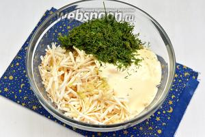Добавить к сыру пропущенный через пресс чеснок (2 зубчика), измельчённый укроп (30 г), 250 г сметаны. Перемешать.