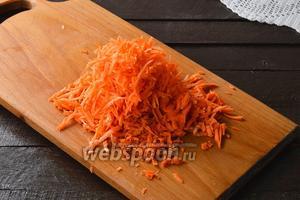 130 г моркови очистить и натереть на крупной тёрке.