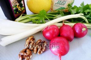 Для салата возьмём стебли сельдерея, редис, грецкие орехи, зелёный лук, петрушку и кинзу. Для заправки салата нам нужны сок лимона, масло виноградной косточки, мёд, соль и перец.