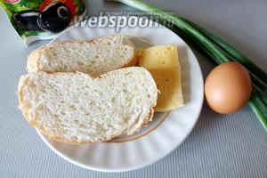 Для работы нам понадобятся белый хлеб (или батон), сыр Российский, яйцо, зелёный лук и майонез. Сливочное масло для обжарки сэндвича.