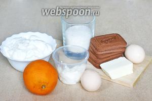 Для приготовления чизкейка понадобятся: сливочный сыр (я уже рассказывала, как делаю его в домашних условиях), сахар, апельсин, яйца, сметана, печенье и сливочное масло.