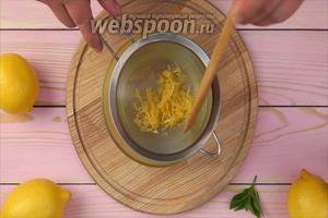 Процеживаем наш сироп от цедры лимона через сито и даём ему остыть.