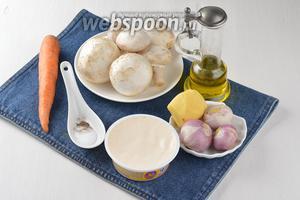Для работы нам понадобится морковь, шампиньоны, масло подсолнечное рафинированное, плавленый сыр, лук, картофель, соль, чёрный молотый перец.