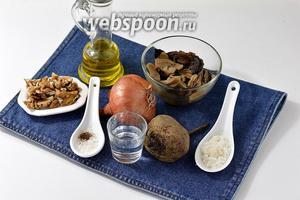 Для работы нам понадобится свёкла, лук, орехи, подсолнечное масло, белые грибы (сухие), соль, чёрный молотый перец, сахар.