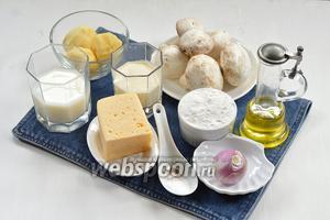 Для работы нам понадобятся шампиньоны, картофель, сыр, молоко, сливки, подсолнечное масло, лук, соль, перец.