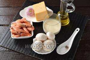 Для работы нам понадобятся варено-мороженые креветки, шампиньоны, сливки, соль, перец, подсолнечное масло, твёрдый сыр.