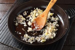 1 луковицу очистить, мелко нашинковать и слегка обжарить на подсолнечном масле (3 ст. л.) до прозрачности.
