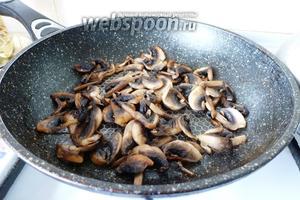 Обжарим грибы на сковороде до готовности, на небольшом огне, немного подсолив по вкусу. Не зажаривайте их, пусть они будут мягкими и сочными ,у них сохранится грибной вкус.
