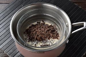 100 г шоколада мелко порубить и поместить в мисочку. Мисочку поместить в кастрюлю с водой, нагретой до 45°С.