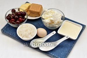 Для работы нам понадобится печенье, творог, вишня, сметана, сахар, ванильный сахар, сливочное масло, яйца, ванильный пудинг.